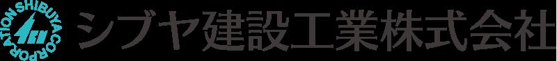 シブヤ建設工業株式会社